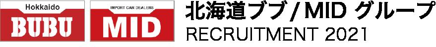 株式会社北海道ブブ/MID 新卒採用ページ ロゴ